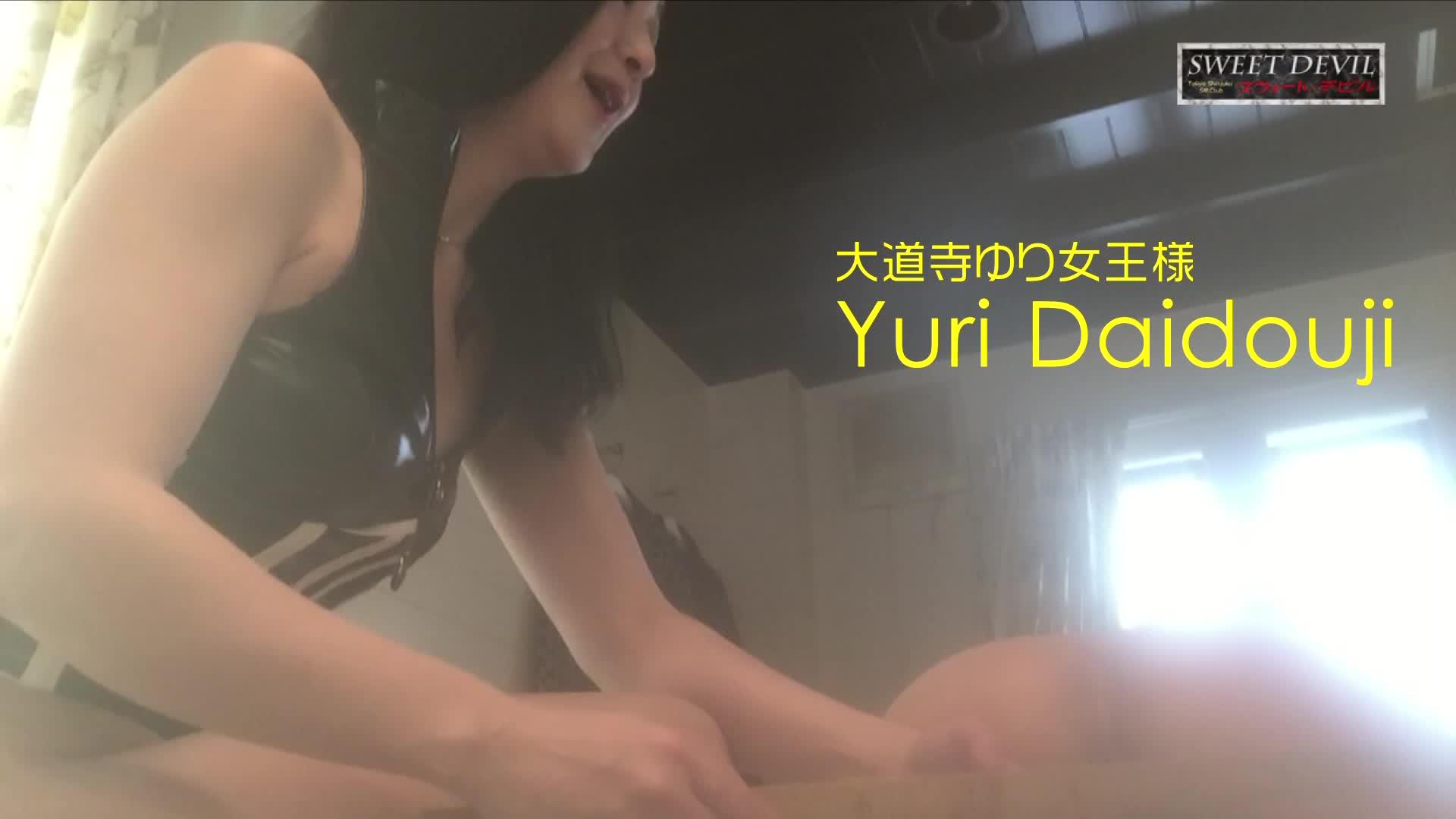 大道寺ゆり女王様@お尻ペンペン竹ものさし~絶叫系 Part.1