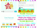 """LINE着せかえ『キング from アンドレア』 LINE Theme """"KING from ANDREA"""""""